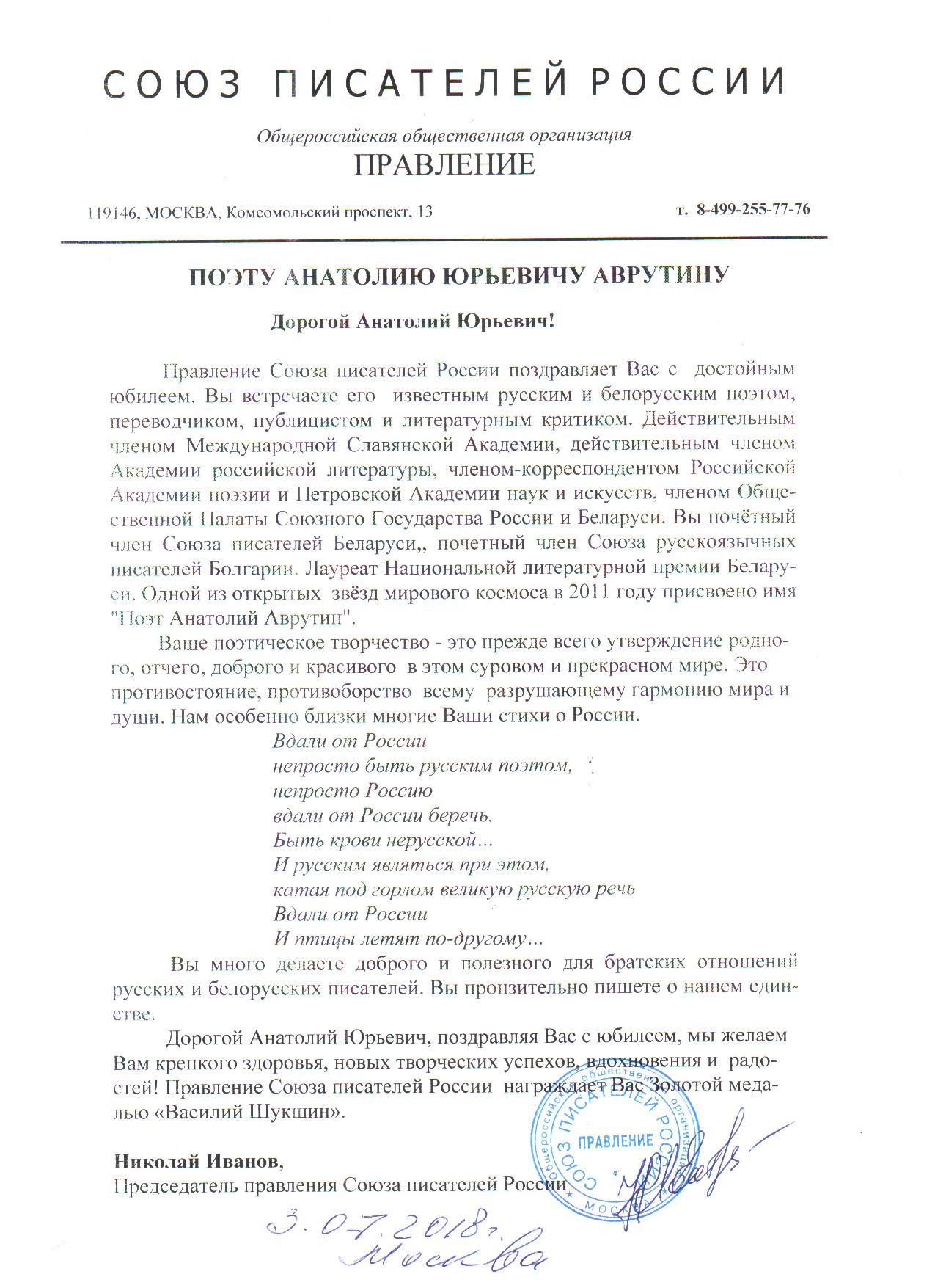 Стихи русских поэтов с поздравлениями фото 619