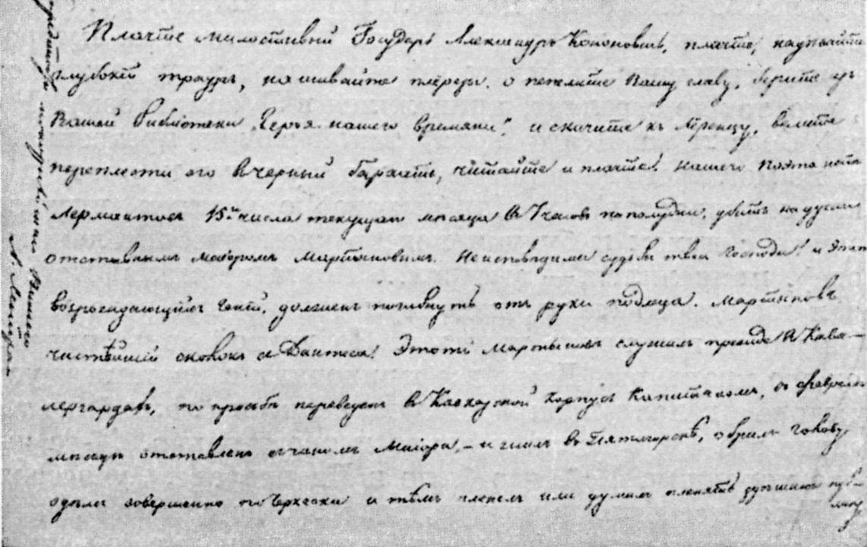 ПИСЬМО П. Т. ПОЛЕВОДИНА К НЕУСТАНОВЛЕННОМУ ЛИЦУ ОТ 21 ИЮЛЯ 1841 г. С СООБЩЕНИЕМ О ДУЭЛИ И СМЕРТИ ЛЕРМОНТОВА. Нижняя половина первого листа