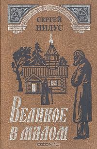 http://static.ozone.ru/multimedia/books_covers/1001970749.jpg